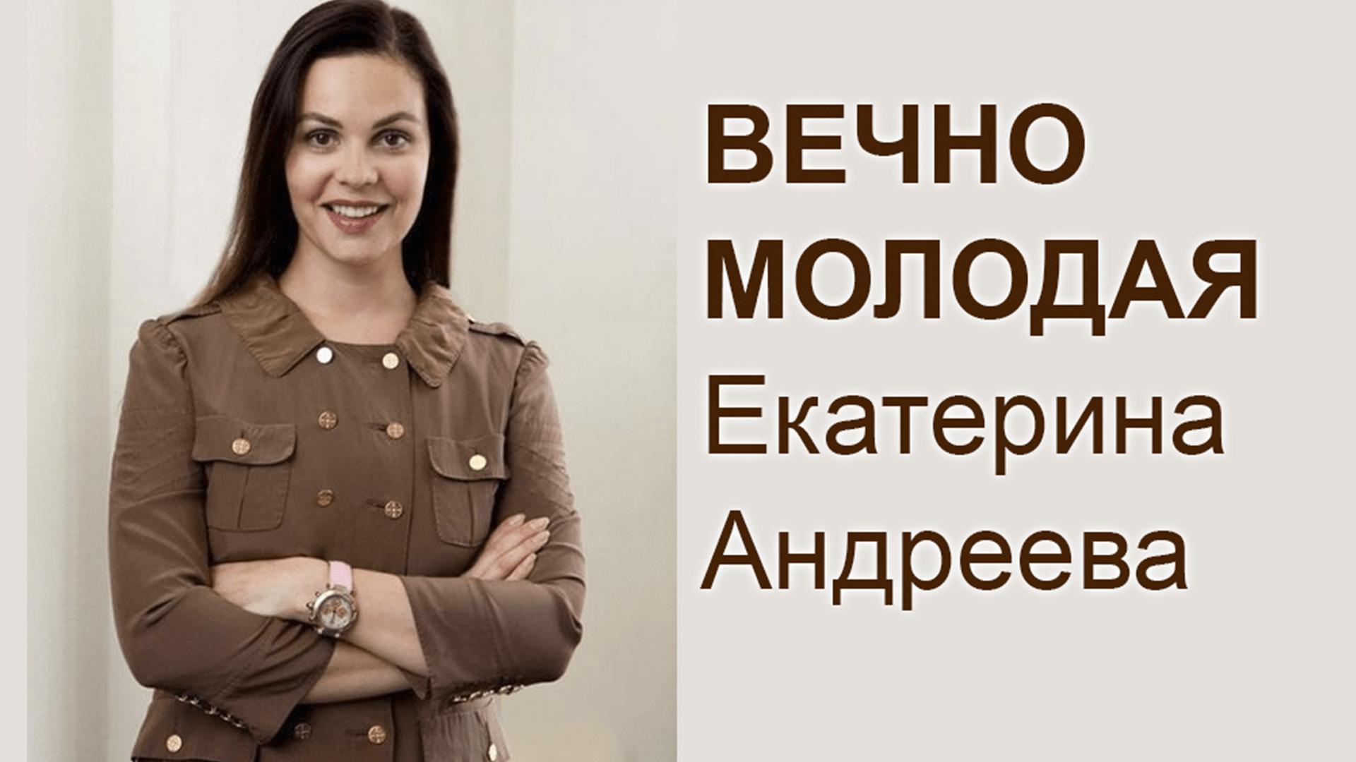 20-sekretov-krasoty-i-molodosti-ot-ekateriny-andreevoj