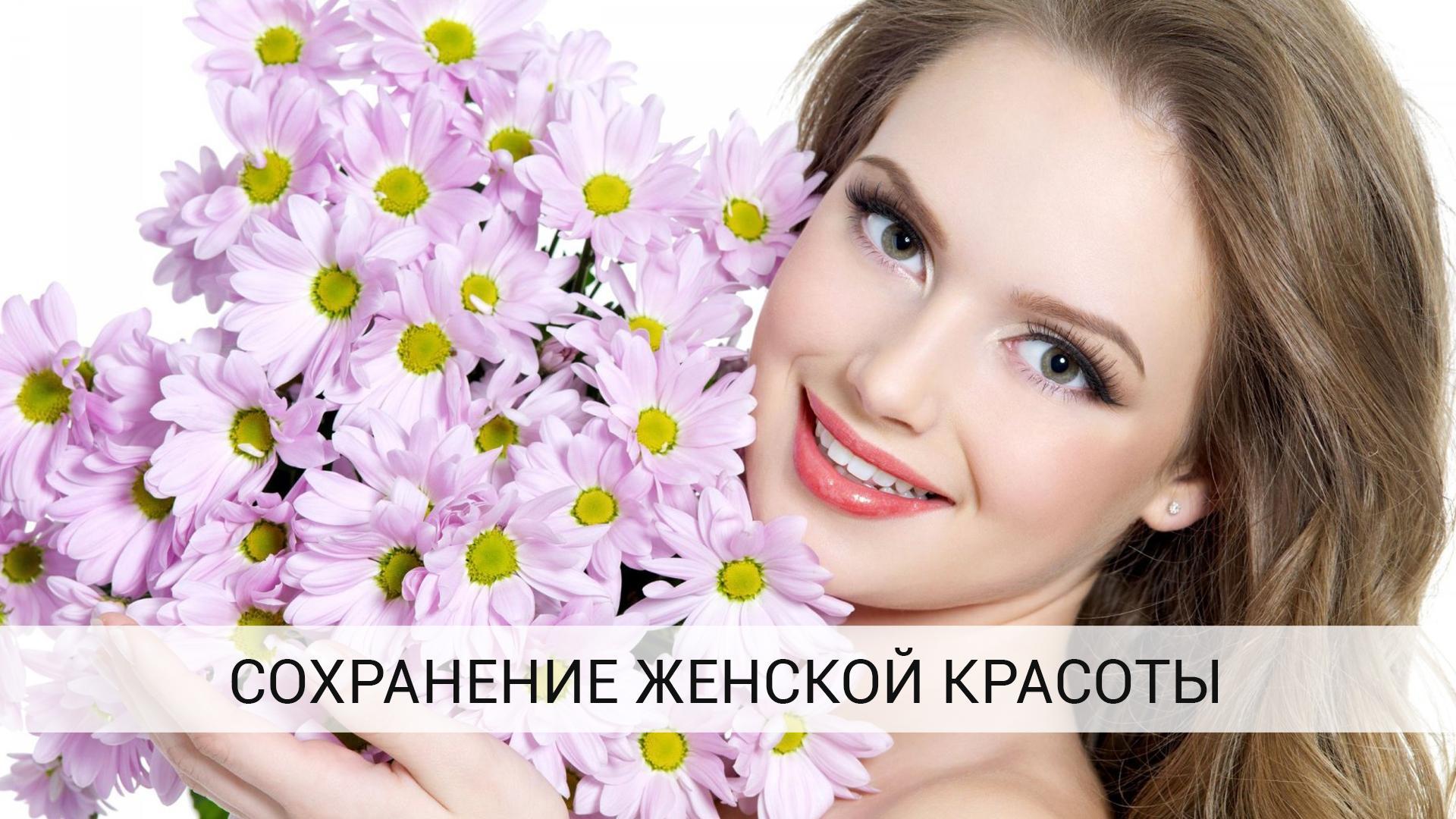 24-супер-средства-для-сохранения-женской-красоты