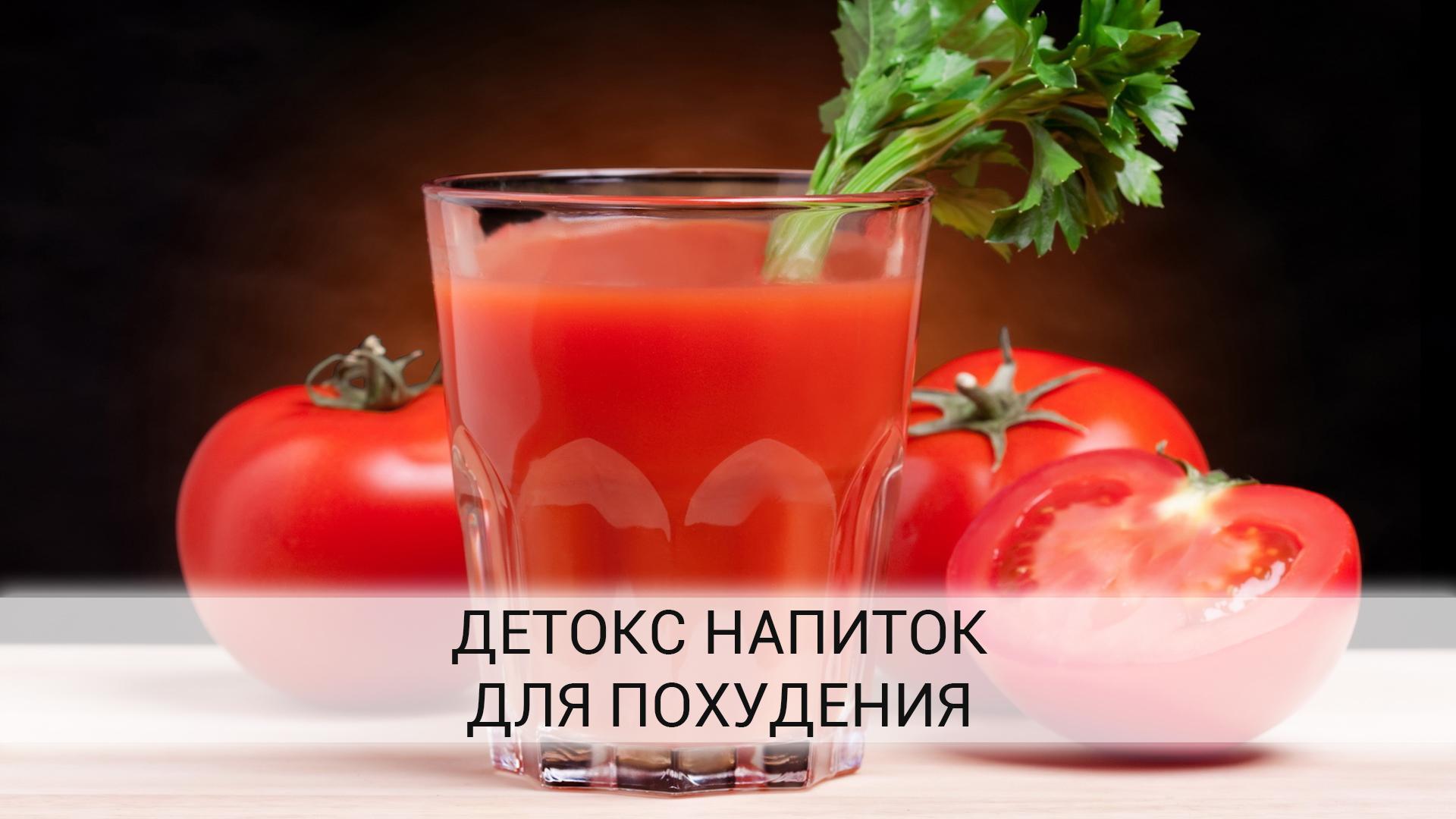 Детокс-напиток-для-похудения
