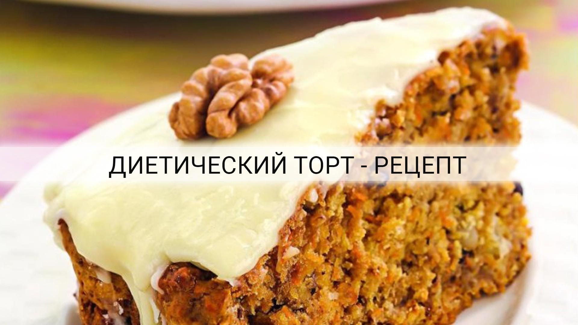 Рецепт диетического торта