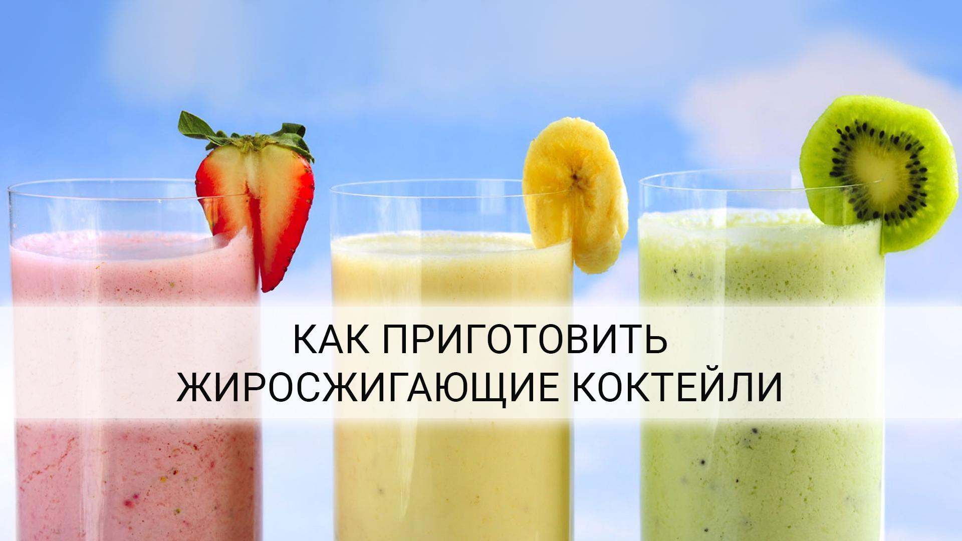 Рецепт жиросжигающие коктейли