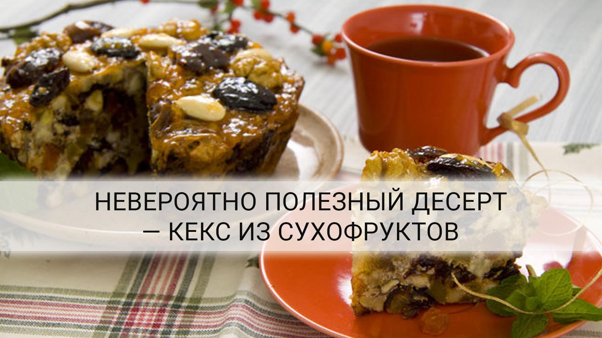 Приготовить вкусный и полезный кекс