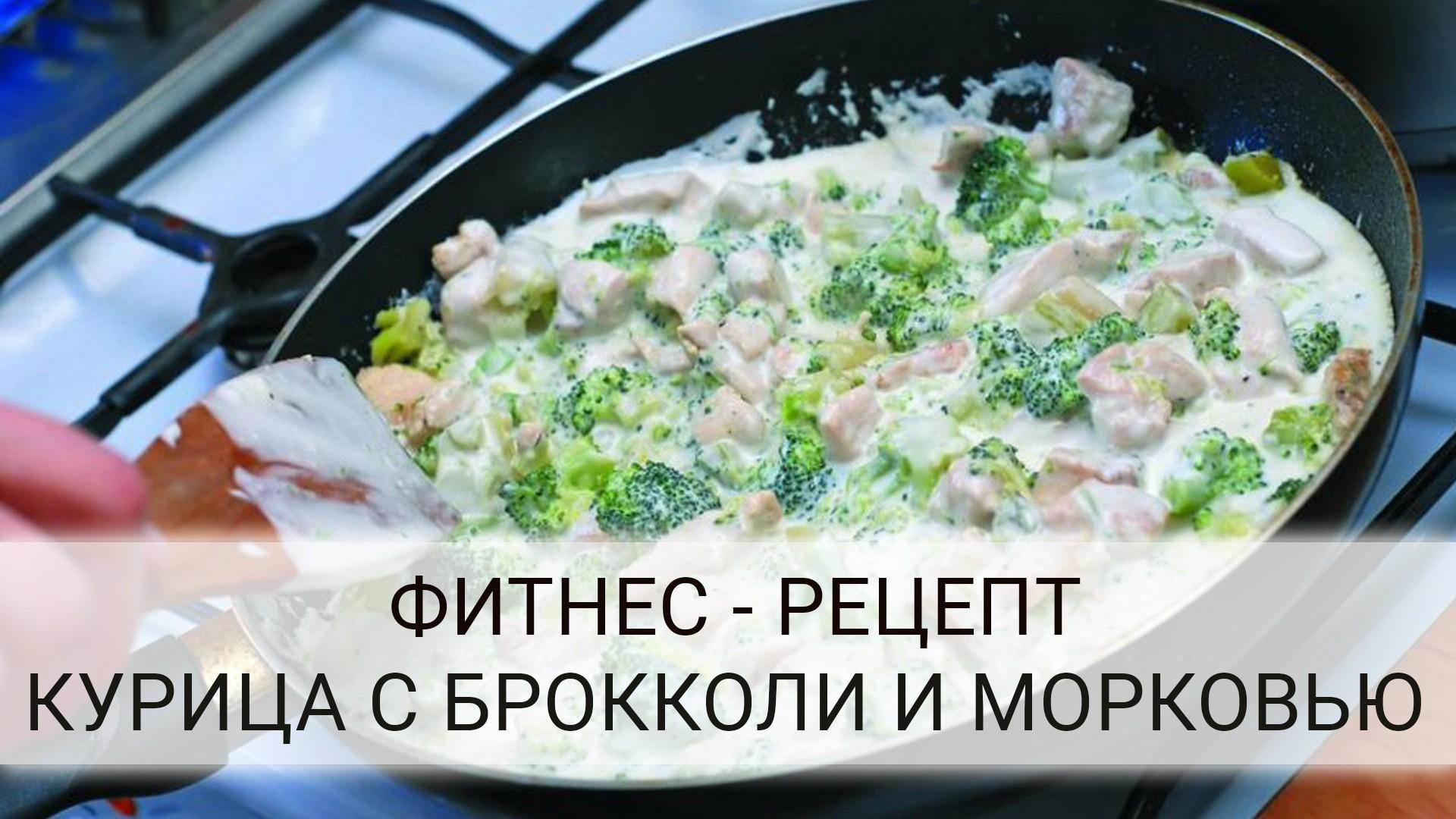 Фитнес рецепт