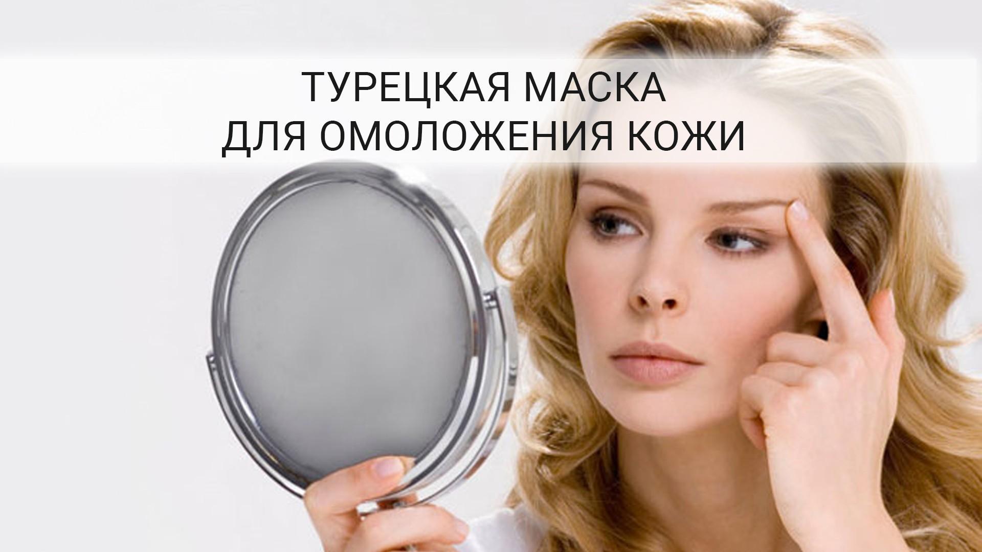 Маска для кожи дома