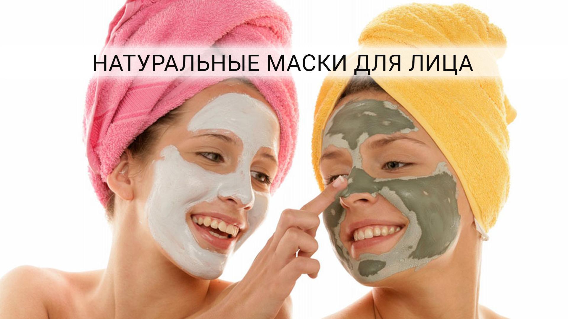 Рецепт маски для лица