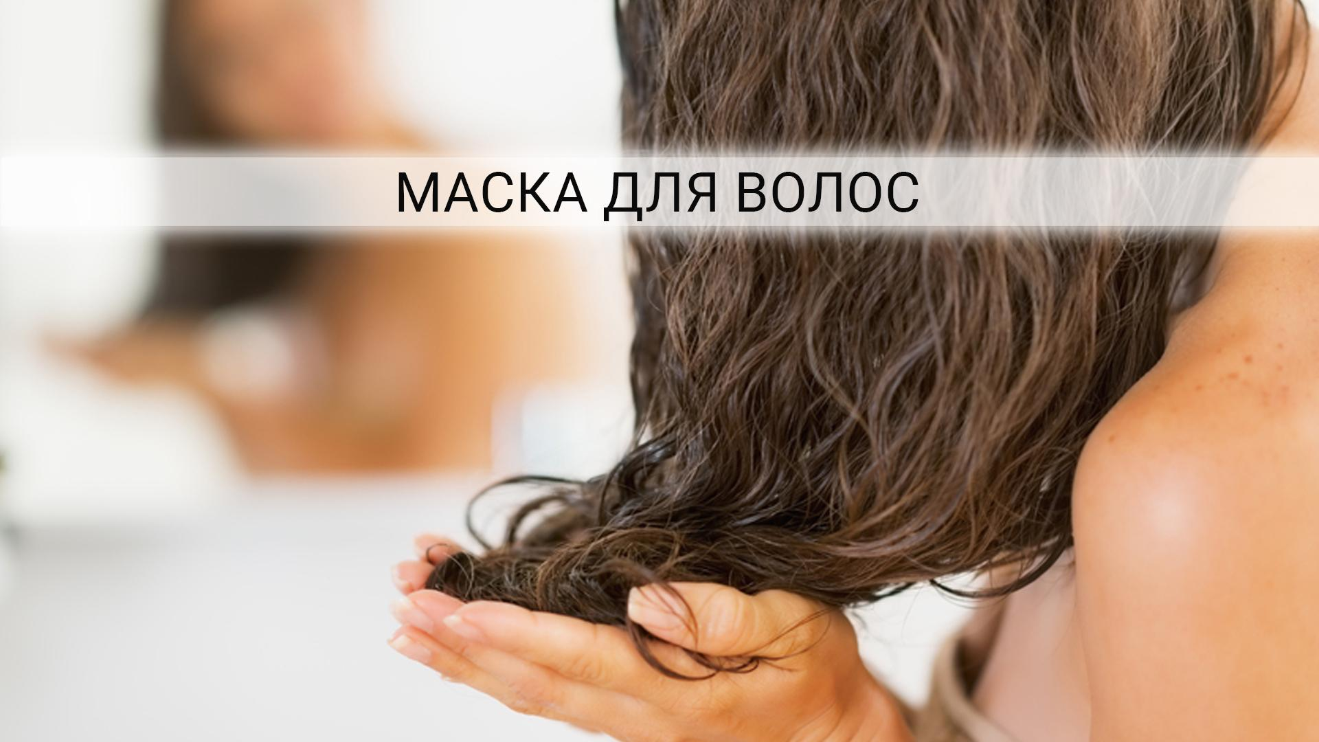Рецепт маски для волос