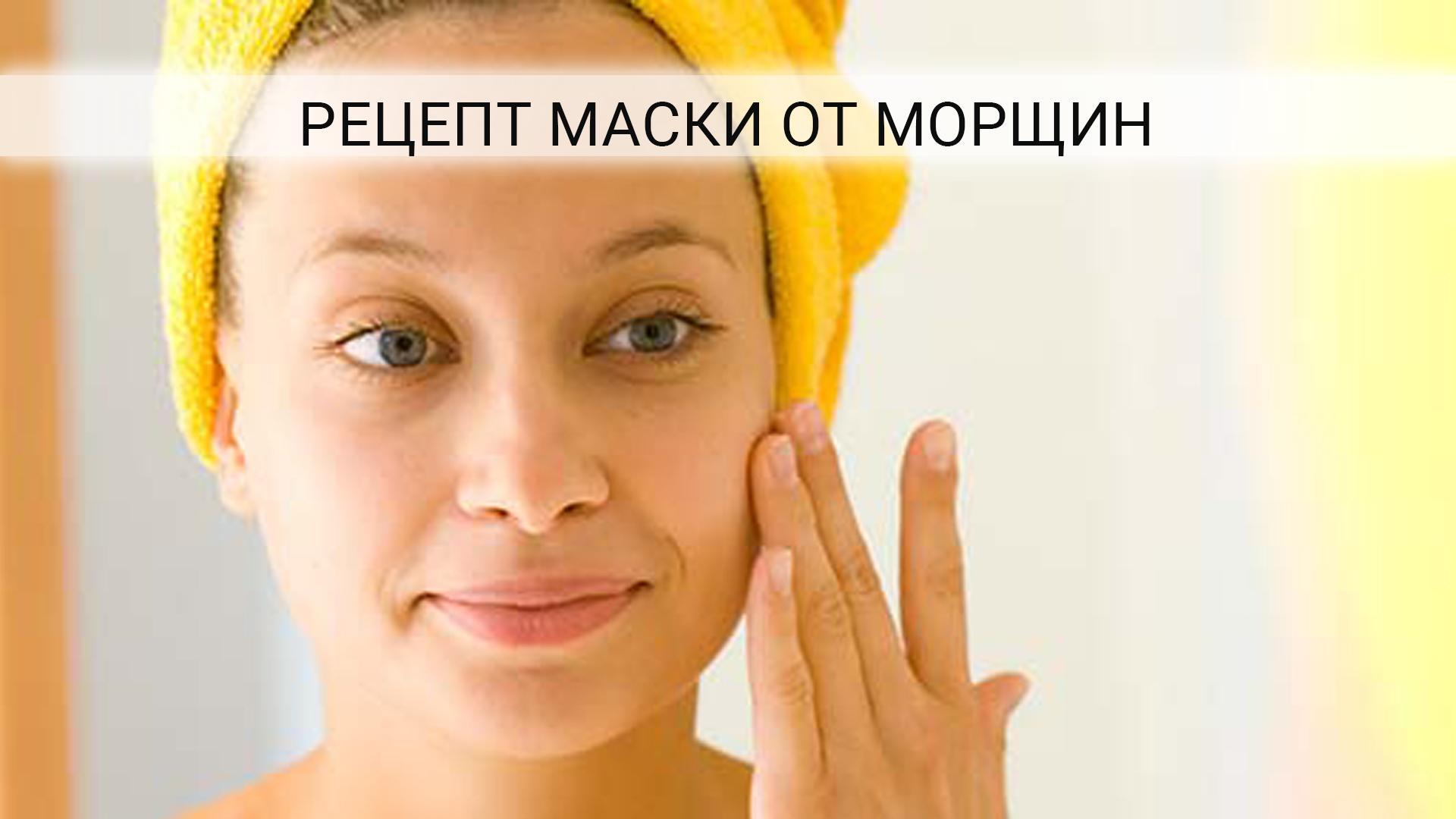 Рецепт омолаживающей маски