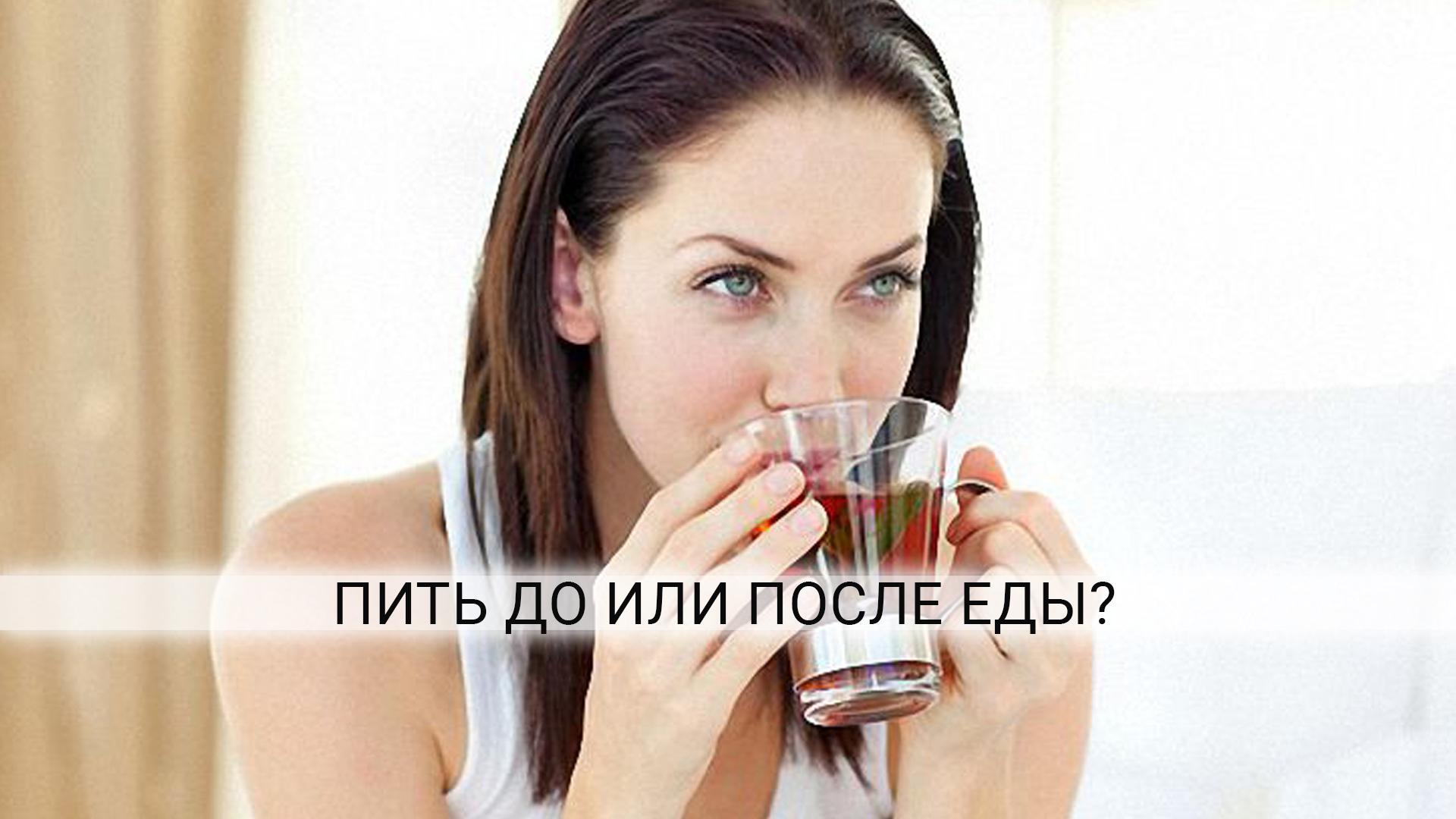 Когда пить после еды