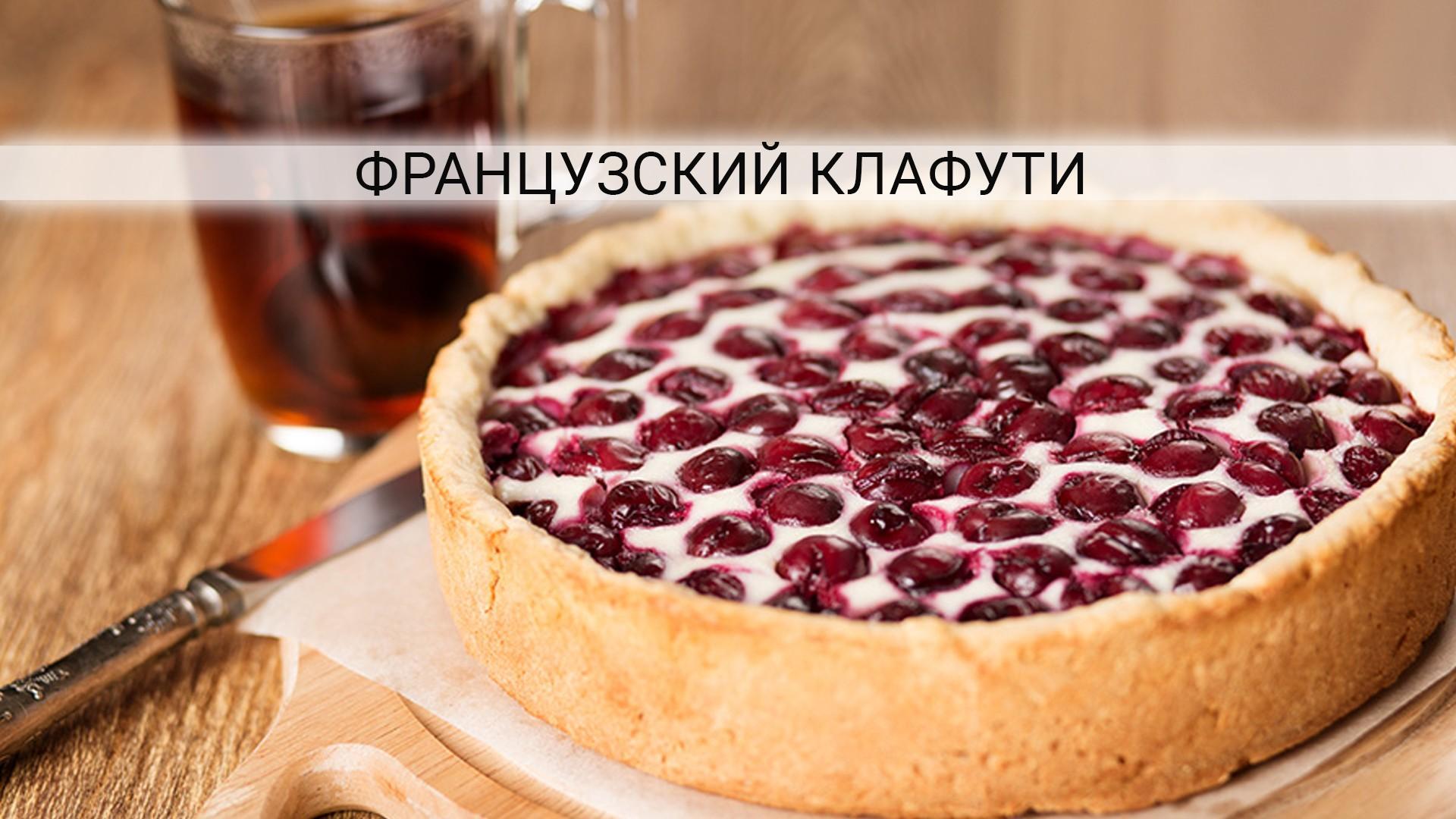 Приготовить вишневый пирог