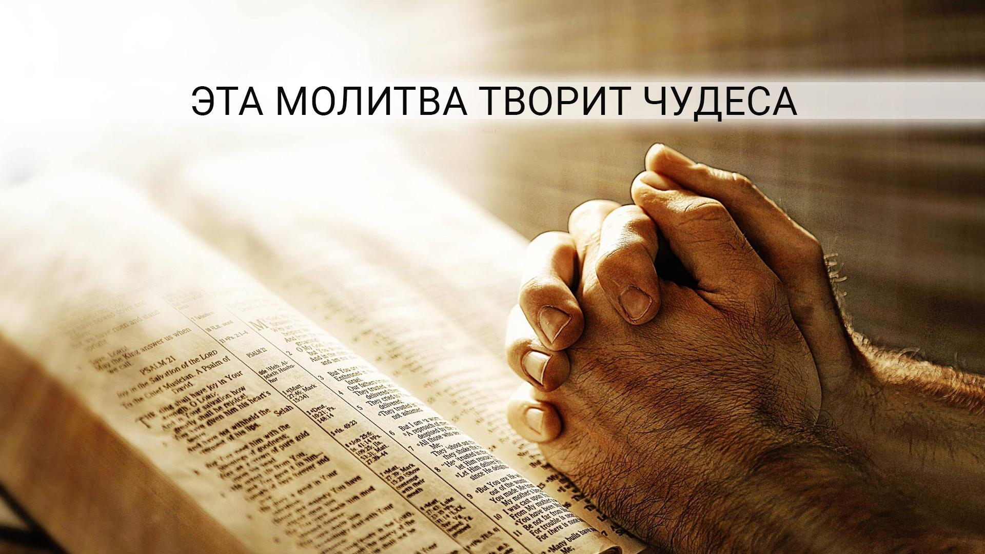 Молитва которая помогла