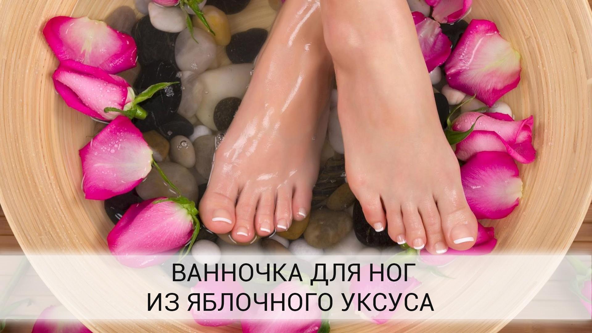 Ванночка-для-ног-из-яблочного-уксуса