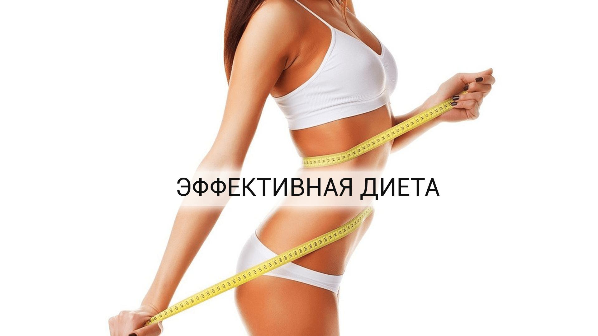effektivnaya-dieta